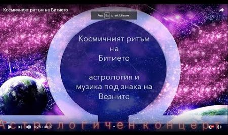 Космичният ритъм на Битието
