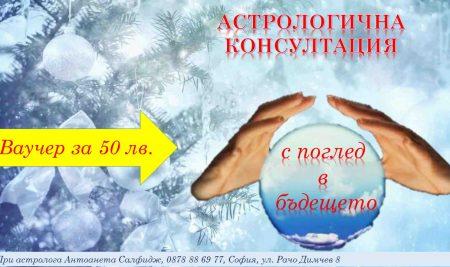 Ваучер за астрологична консултация