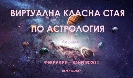 """Онлайн курс """"Въведение в астрологията"""""""