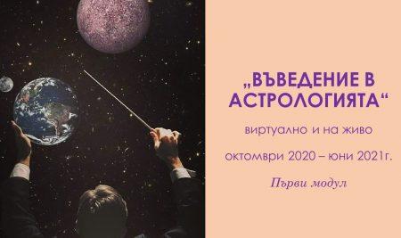 Курс по астрология за начинаещи