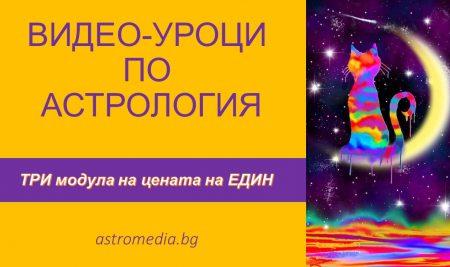 Ваучер за видео – уроци по астрология